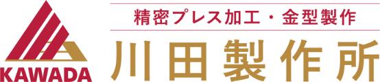 神奈川県小田原の精密プレス加工・金型製作 有限会社 川田製作所
